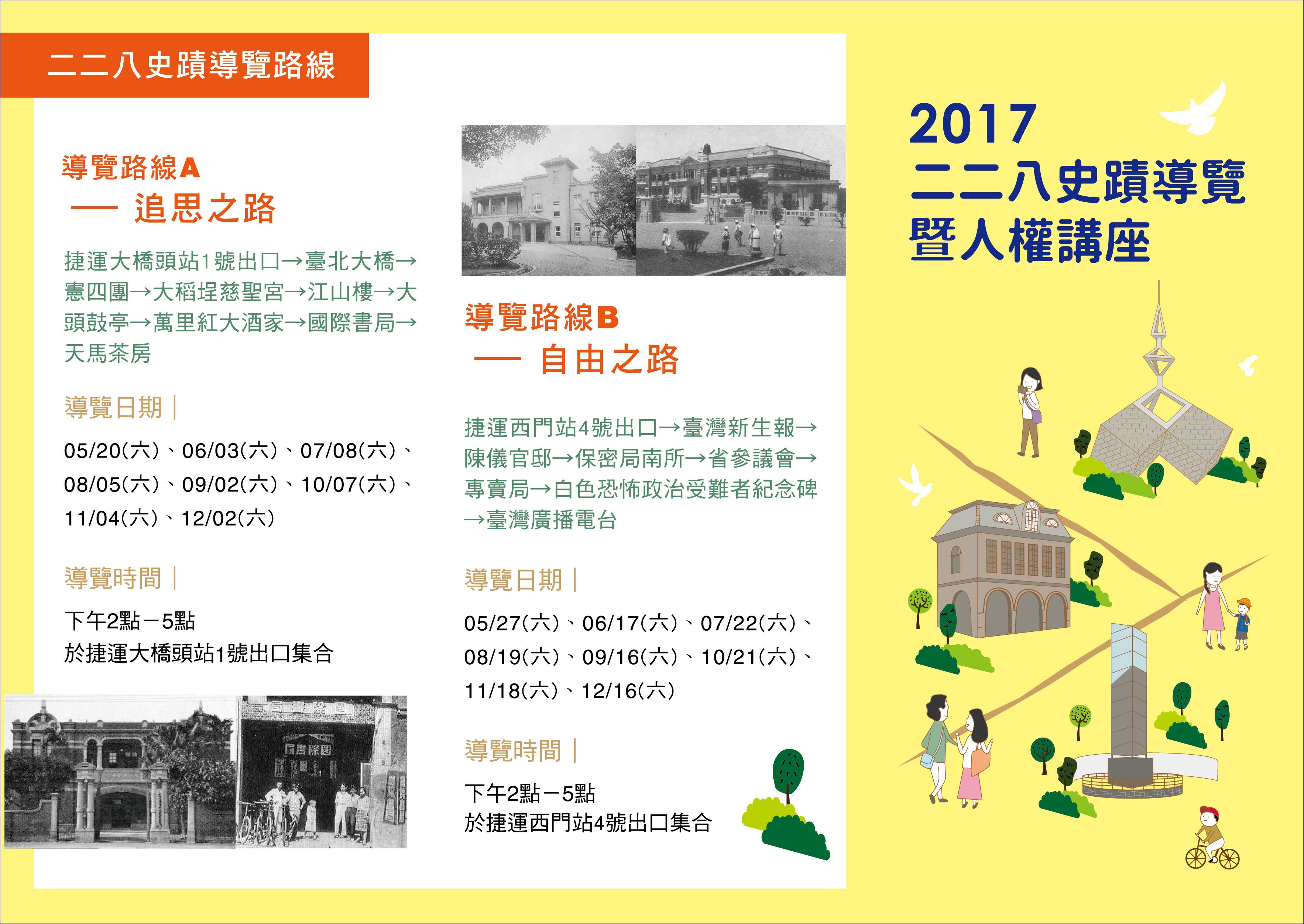 2017二二八史蹟導覽與人權講座摺頁1