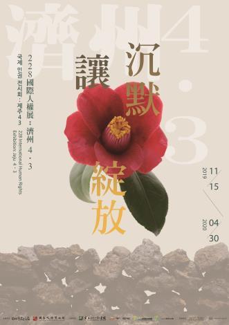 讓沉默綻放-228國際人權展:濟州4‧3特展-主視覺海報