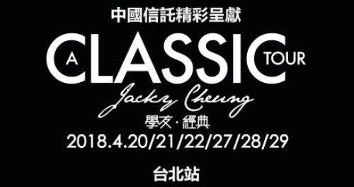 2018/04/20~04/22、04/27~04/29《學友•經典世界巡迴演唱會–2018台北站》