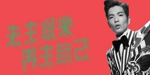 2018/05/26~05/27《蕭敬騰娛樂先生世界巡迴演唱會-雅聞倍優台北站》