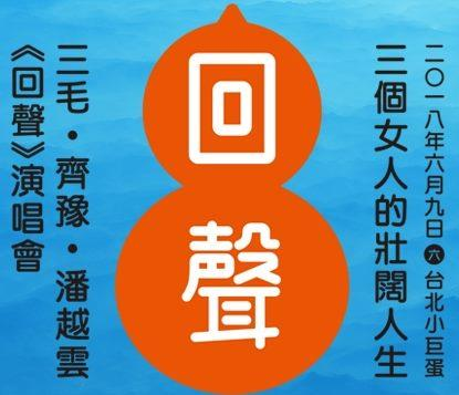 2018/06/09《三毛 齊豫 潘越雲【回聲】演唱會》