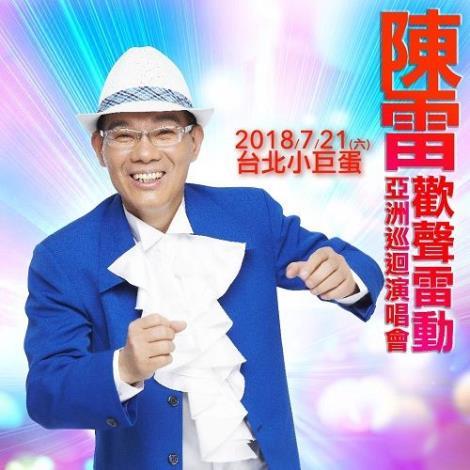 2018/07/21《陳雷 歡聲雷動亞洲巡迴演唱會》