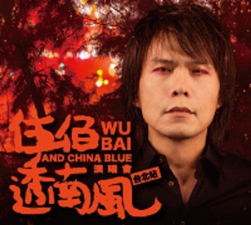 2018/06/30《伍佰&China Blue 2018透南風演唱會【臺北場】》
