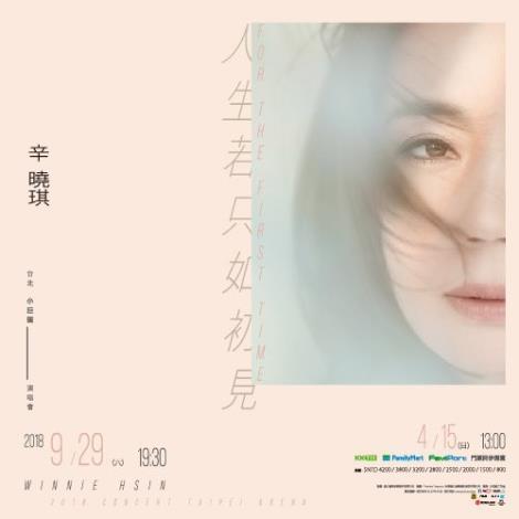 2018/09/29《辛曉琪 台北小巨蛋演唱會 人生若只如初見》