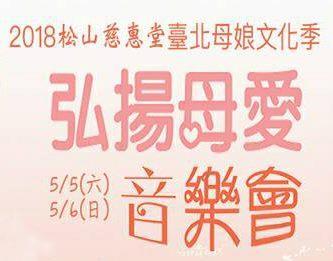 2018/05/05~05/06《2018臺北母娘文化季弘揚母愛音樂會》