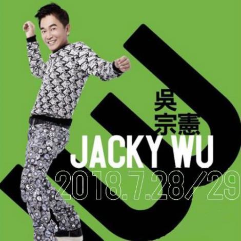 2018/07/28~07/29《2018 吳宗憲Jacky Wu 台北小巨蛋 演唱會》