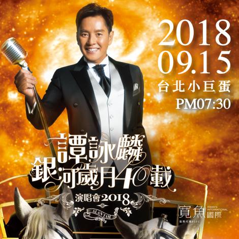 2018/09/15《譚詠麟 銀河歲月40載演唱會》