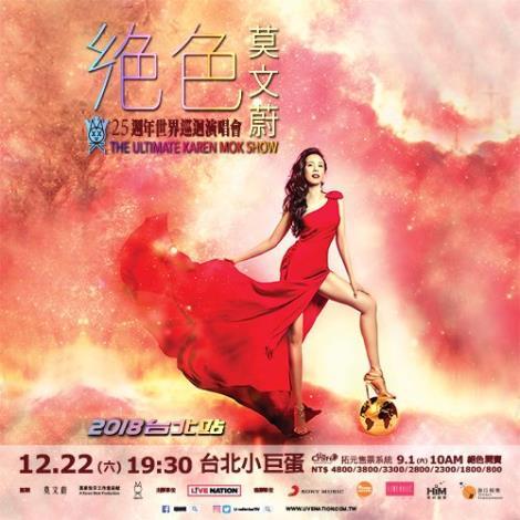 2018/12/22《絕色莫文蔚25週年世界巡迴演唱會2018台北站演唱會》