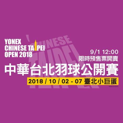 2018/10/02、10/03、10/04、10/05、10/06、10/07《2018中華臺北羽球公開賽》