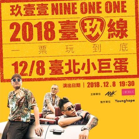 2018/12/08《玖壹壹「2018臺玖線 一票玩到底」演唱會》