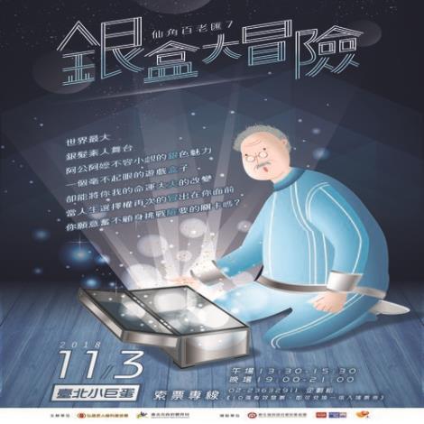 2018/11/03《仙角百老匯7-銀盒大冒險》