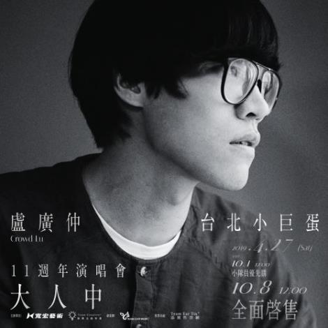 2019/04/26、04/27、04/28《盧廣仲 11週年 台北小巨蛋演唱會  大人中》
