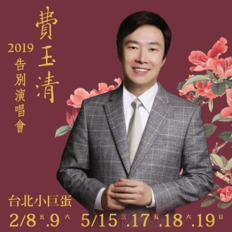 2019/05/15、05/17、05/18、05/19《費玉清2019台北小巨蛋演唱會》