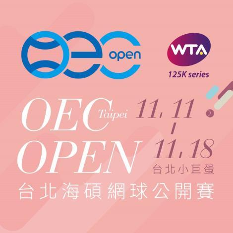 2018/11/11、11/12、11/13、11/14、11/15、11/16、11/17、11/18《2018台北海碩網球公開賽》