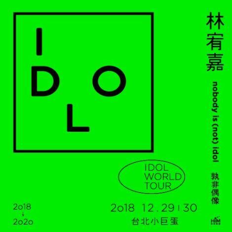 2018/12/29、12/30《林宥嘉 idol世界巡迴演唱會 台北初登場》