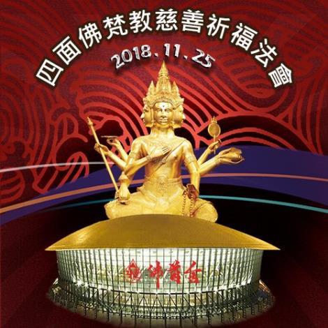 2018/11/25《亞太四面佛祈福慈善會》