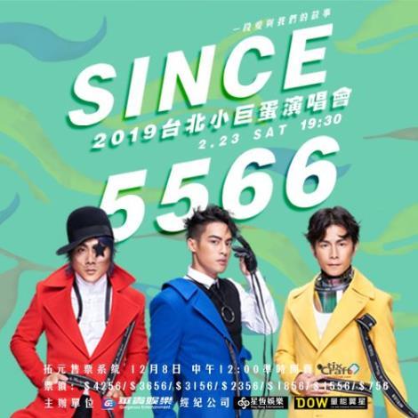 2019/02/23《Since 5566 台北小巨蛋演唱會》