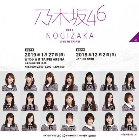 2019/01/27《乃木坂46台北演唱會 2019》