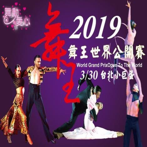 2019/03/30《2019舞王世界公開賽》