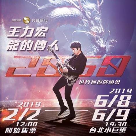 2019/06/08、06/09《王力宏 龍的傳人2060 世界巡迴演唱會》