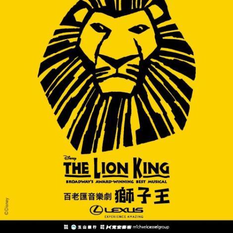 2019/07/20、07/21、07/23、07/24、07/25、07/26、07/27、07/28、07/30、07/31、08/01、08/02、08/03、08/04《百老匯音樂劇-獅子王》