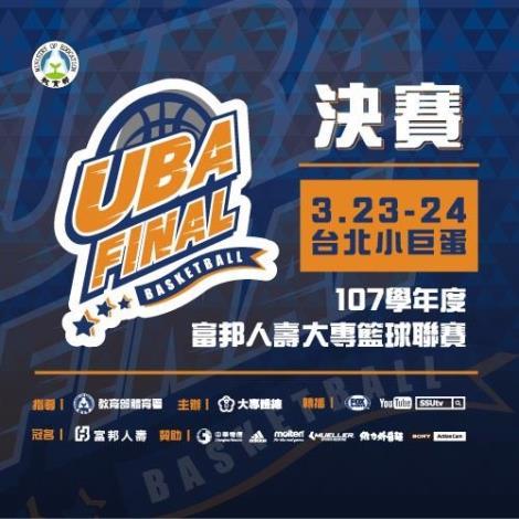 2019/03/23~03/24《107學年度富邦人壽UBA大專籃球聯賽 一級決賽》