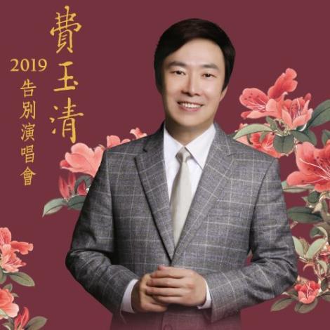2019/11/06、11/07《費玉清2019告別演唱會》