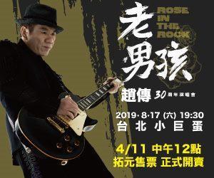 2019/08/17《趙傳-老男孩 ROSE IN THE ROCK 30週年演唱會》