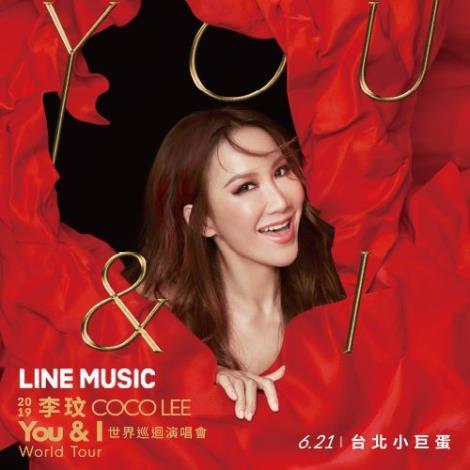 2019/06/21《LINE MUSIC李玟 CoCo Lee「You & I」世界巡迴演唱會World Tour》
