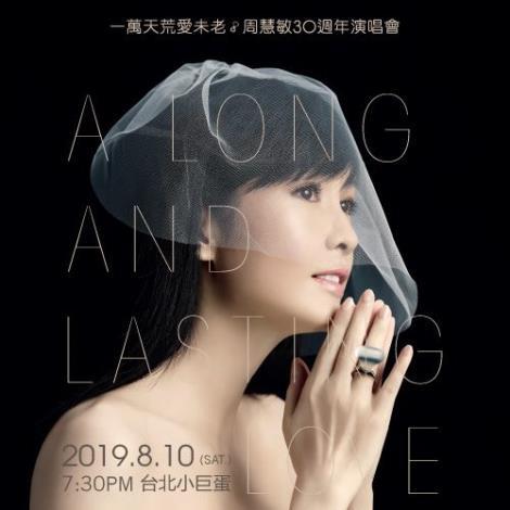 2019/08/10《一萬天荒愛未老周慧敏30週年演唱會》