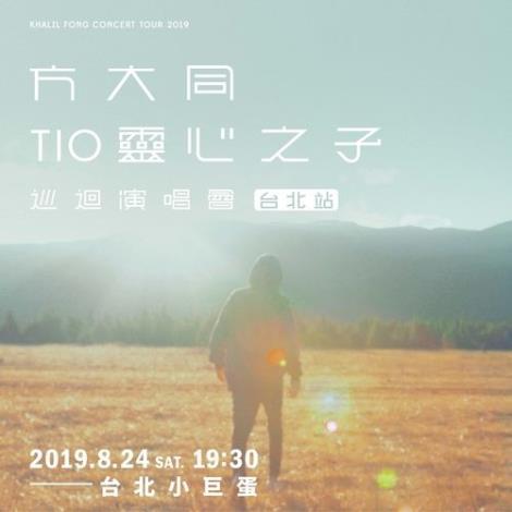 2019/08/24《方大同TIO靈心之子巡迴演唱會-台北站》
