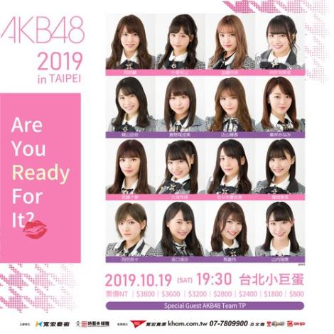2019/10/19《~AKB48 in Taipei 2019 ~ Are You Ready For It? ~》