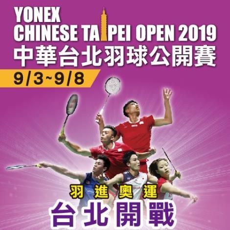 2019/09/03、09/04、09/05、09/06、09/07、09/08《2019YONEX中華台北羽球公開賽》