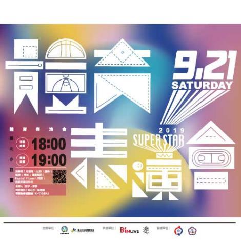 2019/09/21《國民體育日-2019super star體育表演會活動》