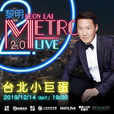 2019/12/14《黎明Leon Metro Live 2.0演唱會 臺北站》