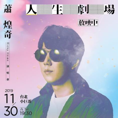 2019/11/30《蕭煌奇2019「人生劇場放映中」小巨蛋演唱會》