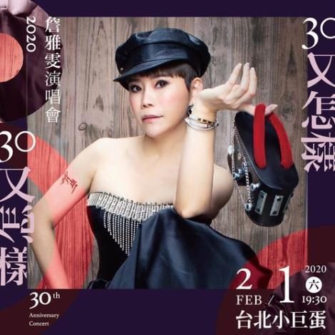 2020/02/01《2020詹雅雯30周年 巡迴演唱會-台北站》