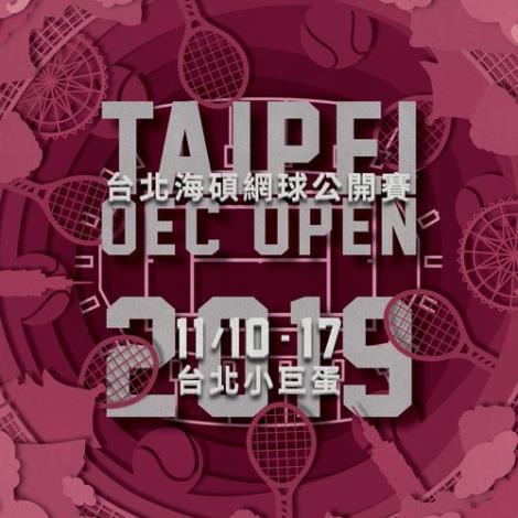 2019/11/10~11/17《2019台北海碩網球公開賽》