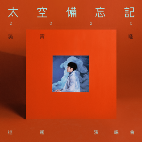 2020/02/22~02/23《吳青峰「太空備忘記2020」巡迴演唱會》