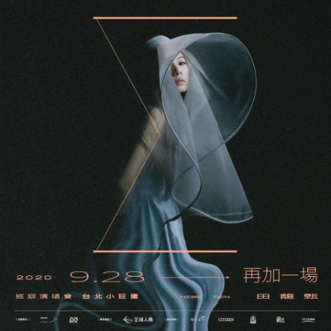 2020/09/25~09/28《全球人壽 田馥甄一一巡迴演唱會》