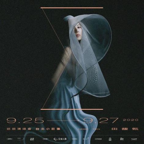 2020/09/25~09/27《全球人壽 田馥甄一一巡迴演唱會》