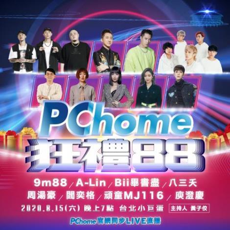 2020/08/15《PChome狂禮88 小巨蛋演唱會》