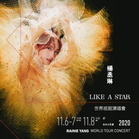 2020/11/06~11/08《2020楊丞琳 LIKE A STAR 世界巡迴演唱會》