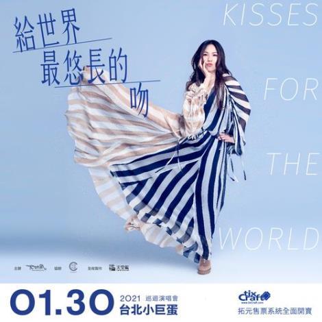2021/01/30《TANYA 蔡健雅〈給世界最悠長的吻〉2021巡迴演唱會》
