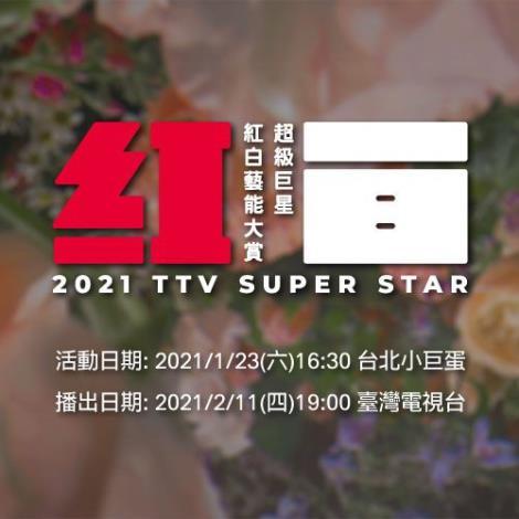 2021/01/23《2021超級巨星紅白藝能大賞》