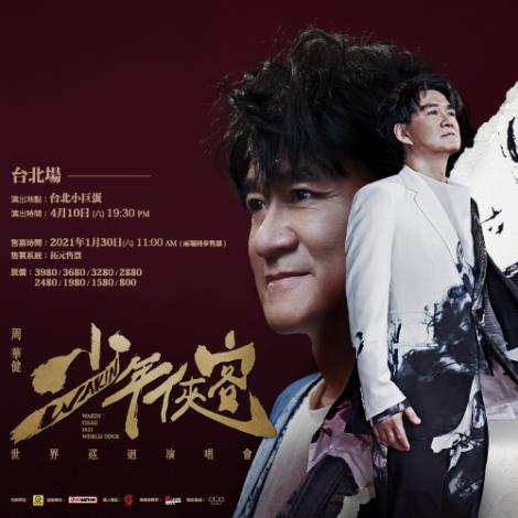 2021/04/10《周華健 少年俠客 世界巡迴演唱會》