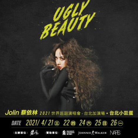 2021/04/21~04/22、04/24~04/26《蔡依林 Ugly Beauty 2021 世界巡迴演唱會 台北加演場》
