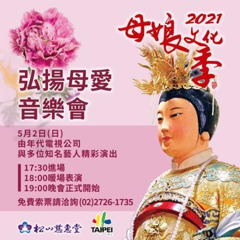 2021/05/02《2021臺北母娘文化季弘揚母愛音樂會》