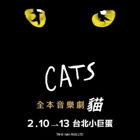 2022/02/10~02/13《全本音樂劇「貓」CATS》