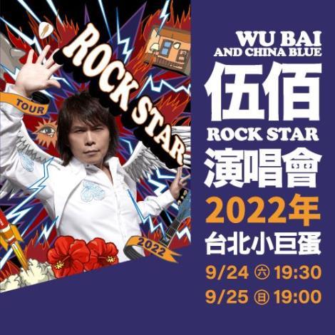 2022/09/24-09/25《伍佰 & China Blue Rock Star演唱會-台北站》